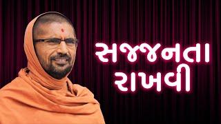 સજ્જનતા રાખવી - પૂ. સદ. સ્વામી શ્રી નિત્યસ્વરૂપદાસજી