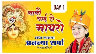Pujya Ananya Ji Sharma||Nanibai ka Mayro ||Singoli||bilkhanda Data ka dewra|| day 1 ||