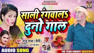 #Antra Singh - साली रंगवाला दुनो गाल - Raju Raja{Saani} - Bhojpuri Holi Songs 2020