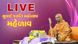 Live ll Suvarna Jayanti Mahotsav - Mahelav ll 08-02-2020 ll Session 1