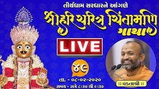 LIVE : Shree Haricharitra Chintamani Katha @ Tirthdham Sardhar Dt. - 08/02/2020