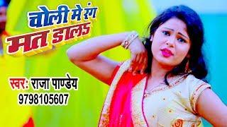 #Video - #Antra Singh | Choli Me Rang Mat Dal  - Bhojpuri Holi Song 2020 - Raja Pandey