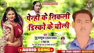 पेनही के निकली डिस्को के चोली - Guddu Balamua - Bhojpuri Superhit Songs 2020