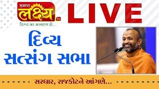LIVE || Divya Satsang Sabha || Pu.Yogeshwar Swami || Sardhar,Rajkot