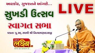 LIVE || Divya Satsang Sabha || Pu.Nityaswarupdasji Swami || Atkot, Gujrat