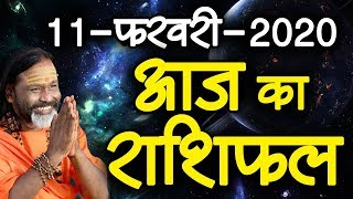 Gurumantra 11 February 2020 - Today Horoscope - Success Key - Paramhans Daati Maharaj