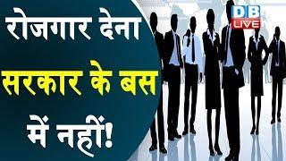 रोजगार देना सरकार के बस में नहीं ! बेरोजगारी भत्ता देने पर विचार कर रही सरकार  #DBLIVE