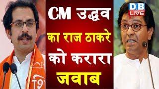 CM उद्धव का raj thackeray को करारा जवाब | 'Shivsena ने नहीं छोड़ी हिंदुत्व की विचारधारा' |#DBLIVE
