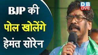 BJP की पोल खोलेंगे Hemant Soren   रघुवर सरकार को घेरने में जुटी Hemant सरकार  #DBLIVE