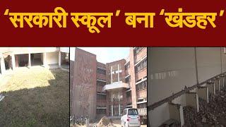 किसी काम का नहीं करोड़ों का ये सरकारी स्कूल,चोरों ने भी स्कूल में मचाई लूट