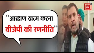 SC-ST Act पर राहुल गांधी बोले - BJP-RSS की विचारधारा आरक्षण विरोधी