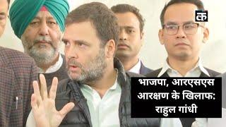 भाजपा, आरएसएस आरक्षण के खिलाफ: राहुल गांधी