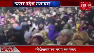 कानपुर में NRC और CAA का विरोध प्रदर्शन कर रहे लोगों की पुलिस ने की पिटाई स्थिति हुई तनावपूर्ण