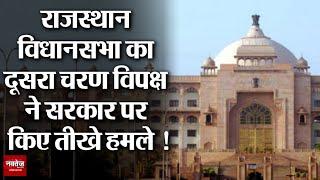 Rajasthan Vidhansabha के दूसरे सत्र में सरकार और विपक्ष की जमकर तकरार !