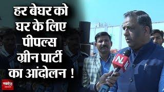 Indian Peoples Green Party ने गरीबों के लिए उठाई रोटी और घर की आवाज !