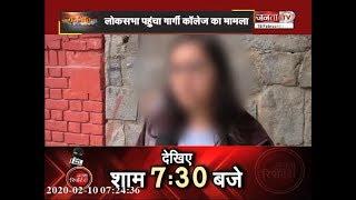 #RAJNEETI    Gargi College : छात्राओं ने सुनाई उस रात की आपबीती    JANTATV