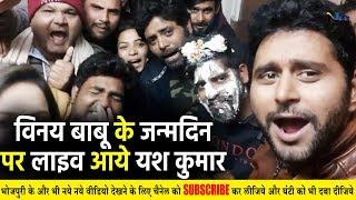 Vinay Babu के Birthday में Yash Kumarr ने मस्ती खूब मस्ती