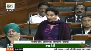 Budget Session 2020 | Preneet Kaur's Remarks on Union Budget 2020-21 in Lok Sabha