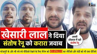 #Khesari Lal Yadav ने लाइव आकर दिया #Santosh Renu Yadav को मुंहतोड़ जवाब