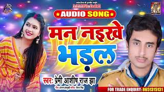 मन नइखे भड़ल - Premi Aashish Raj Jha - Bhojpuri Superhit Songs 2020