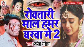 Rupesh Rashila - रोअतीया माल हमार घरवा में - New Bhojpuri Superhit Song - Roatiya Mal Hamar Gharwa