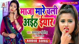 माज़ा मारे चली अइह इयार // Maza Mare Chali Aiha Eyar // Dhansundar Sanwariya // Arkestra Song