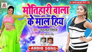 मोतिहारी वाला के माल हिय // Motihari Wala Ke Maal Hiya // Nandlal Nirala // Bhojpuri New Song