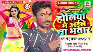 खेसारी लाल के कहने पर आया ये गाना // होलिया में अइले ना भतार // Lalu Sajan /Holiya Me Aile Na Bhatar