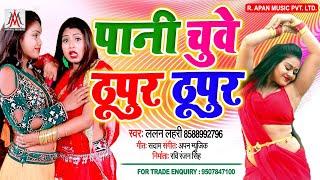 आर्केस्ट्रा का सबसे फाडू गीत 2020 // पानी चुवे ठुपुर ठुपुर // Pani Chuwe Thupur Thupur // Lalan Lahr