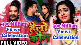 भोजपुरी का पहला ऐसा गाना | Hello Koun | 56 दिन में 300 Millian Views #Ritesh Pandey #Sneh Upadhya