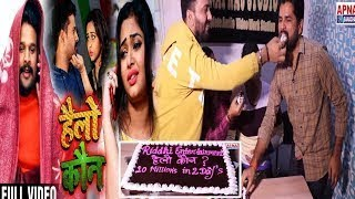 Hello Koun | 56 दिन में 300 Million Views Celebration #Ritesh Pandey Exclusive Interview