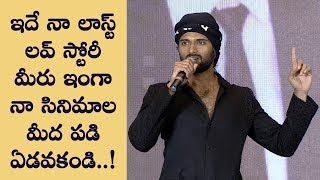 Vijay Devarakonda Emotional Speech At World Famous Lover Trailer Launch