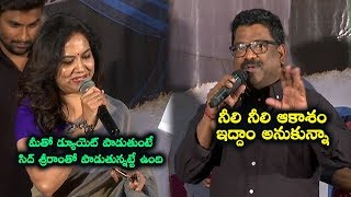 Neeli Neeli Aakasam Song Sung By Sunitha and Chandrabose At 30 Rojullo Preminchadam Ela Press Meet