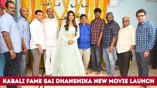 Kabali Fame Actress Sai Dhanshika New Movie Launch | Sri Sai Lakshmi Creations