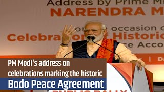 PM Modi's address on celebrations marking the historic Bodo Peace Agreement in Assam | PMO