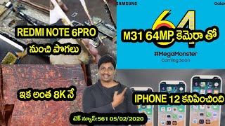 TechNews in telugu 561:Redmi Note 6 Pro Catches Fire,poco x2,redmi k30 pro,whatsapp bug,iphone 12