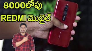 Redmi 8 Best mobile under 8000 telugu