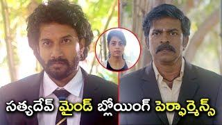 సత్యదేవ్ మైండ్ బ్లోయింగ్ పెర్ఫార్మెన్స్ | 2020 Telugu Movie Scenes | Sree Vishnu | Nara Rohith