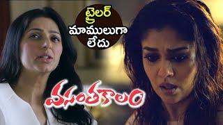 Vasantha Kalam Movie Trailer   2020 Telugu Movie Trailers   Nayanthara   Bhoomika