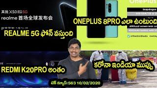 TechNews in telugu 563:IQOO 5g mobile,realme x50 pro mwc,aadhar update,samsung,lg,iphone se2