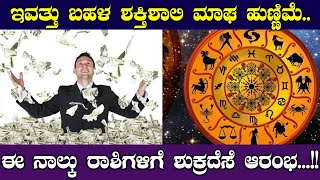 ಇವತ್ತು ಬಹಳ ಶಕ್ತಿಶಾಲಿ ಮಾಘ ಹುಣ್ಣಿಮೆ..ಈ ನಾಲ್ಕು ರಾಶಿಗಳಿಗೆ ಶುಕ್ರದೆಸೆ ಆರಂಭ...!! | Astrology Kannada