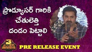 Chalaki Chanti Speech | 3 Monkeys Pre Release Event | Sudigali Sudheer | Getup Srinu | Ram Prasad