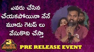 Auto Ram Prasad Speech | 3 Monkeys Movie Pre Release Event | Sudigali Sudheer | Getup Srinu