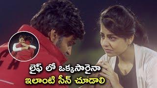 లైఫ్ లో ఒక్కసారైనా ఇలాంటి సీన్ చూడాలి | 2020 Telugu Movie Scenes | Sree Vishnu | Nara Rohith
