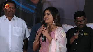 Amritha Aiyer Speech @ 30 Rojullo Preminchadam Ela Press Meet | Pradeep Machiraju | BhavaniHD Movies