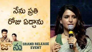 Samantha Speech   Jaanu Movie Grand Release Event   Sharwanand   Prem Kumar   Dil Raju