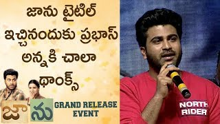 Sharwanand Speech | Jaanu Movie Grand Release Event | Samantha | Prem Kumar | Dil Raju