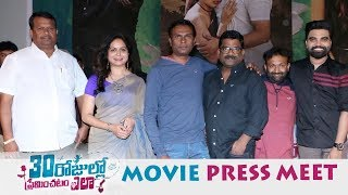 30 Rojullo Preminchadam Ela Full Video Press Meet | Pradeep Machiraju | Amritha Aiyer