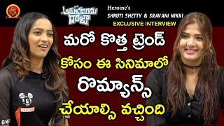 Life Anubavinchu Raja Movie Sravani Nikki, Shruti Shetty Exclusive Interview || BhavaniHD Movies