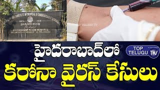 హైదరాబాద్ లో కరోనా వైరస్! | Coronavirus Victims In Fever Hospital Hyderabad | Coronavirus Updates